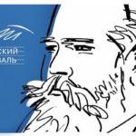 На Танеевском фестивале выступит Юрий Башмет с камерным ансамблем «Солисты Москвы»