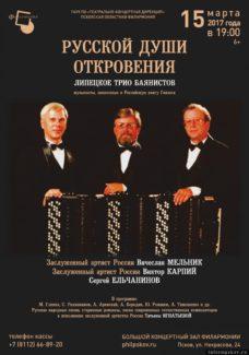 Занесенные в книгу Гиннесса баянисты выступят в Пскове