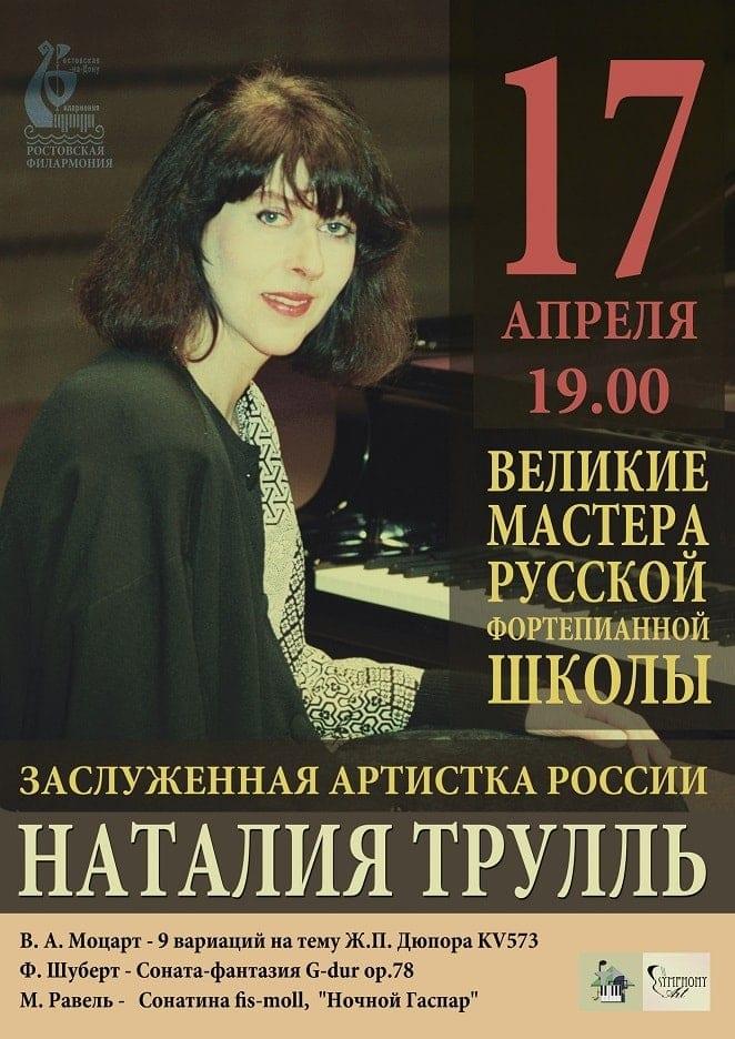 Пианистка Наталия Трулль выступит в Ростовской филармонии