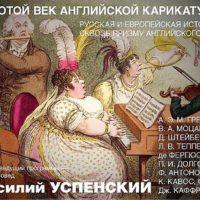 Карикатура и музыка в московской филармонии: русская и европейская история сквозь призму английского юмора