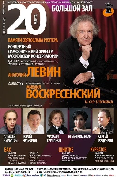 Концерт в память о Святославе Рихтере прошёл в Большом зале Консерватории