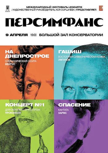 Афиша концерта Персимфанса