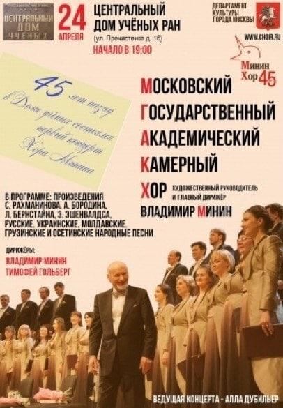 24.04.2017. К 45-летию Московского камерного хора