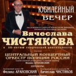 Юбилейный концерт-фейерверк маэстро Вячеслава Чистякова