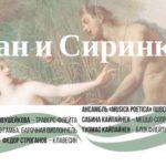 """""""Пан и Сиринкс"""" в КЦ Покровские ворота"""
