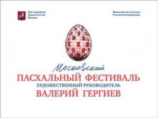 Пасхальный фестиваль доехал до Казани