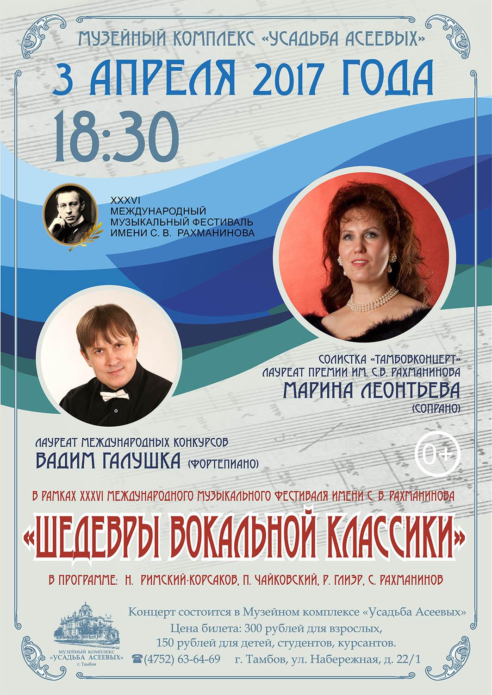 В Тамбове стартовал XXXVI международный музыкальный фестиваль имени Рахманинова