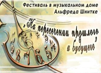 Фестиваль «На пересечении прошлого и будущего»