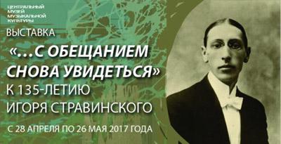 Выставка «…С обещанием снова увидеться» к 135-летию Игоря Стравинского