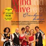 Classics-Art Ensemble: шоу «Wind Alive»