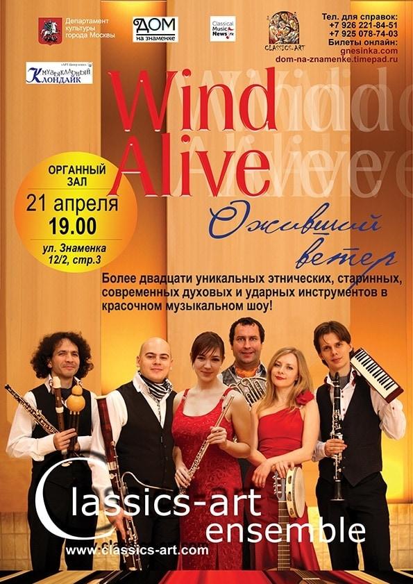 Classics-art Ensemble представят шоу «Wind Alive»