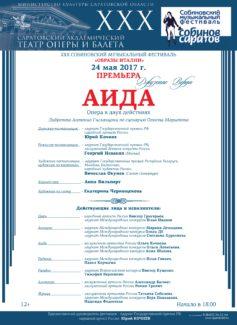 «Аида» Верди в Саратовском театре оперы и балета