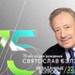 75 лет со дня рождения Святослава Бэлзы