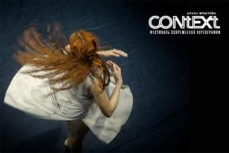 Context. Diana Vishneva