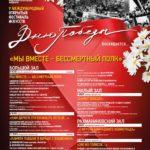 Ансамбль Александрова выступит на фестивале в честь Дня Победы в Московской консерватории