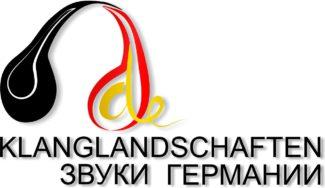 Опера немецкого постановщика прозвучит в Волгограде на двух языках . Фото - группа «Дни Германии в Волгограде «Klanglandschaften» ВКонтакте