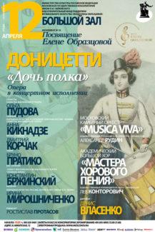 Памяти Елены Образцовой посвятили концерт в Консерватории