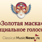 """""""Золотая маска"""" 2017 – результаты неофициального голосования"""