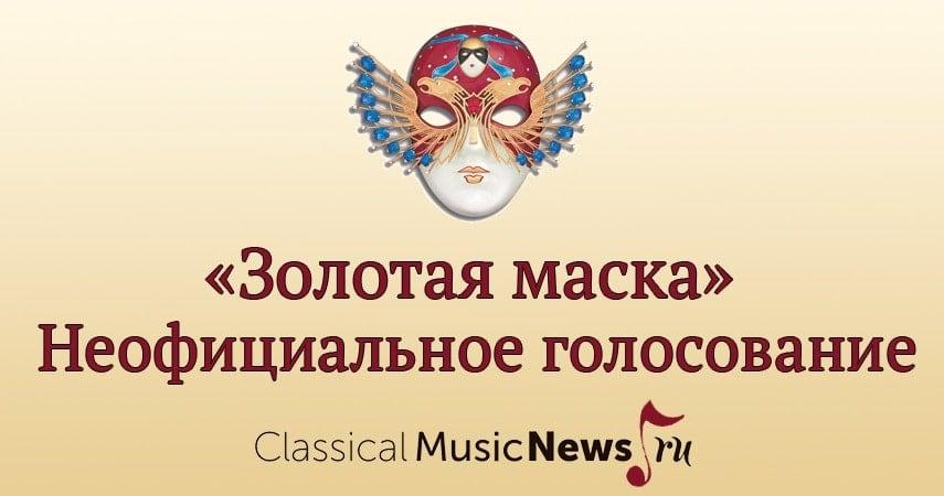 """""""Золотая маска"""" 2017 - неофициальное голосование"""