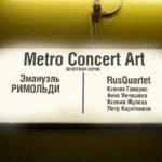 Классическая музыка + Метро = Metro Concert Art