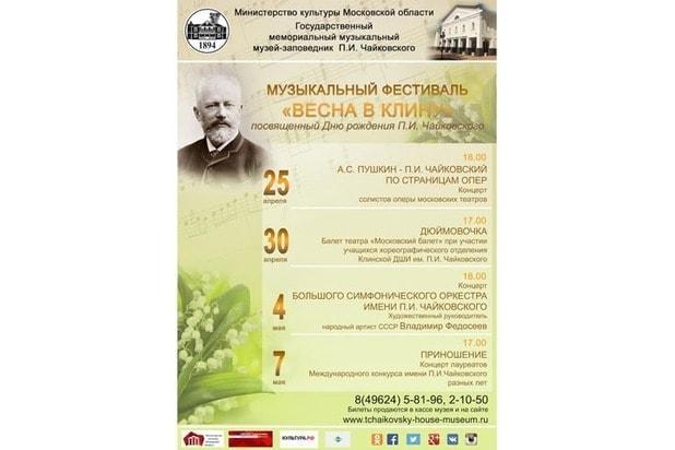 Ежегодный музыкальный фестиваль, посвященный дню рождения П. И.Чайковского