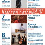 Пятый международный фестиваль «Магия гитары»
