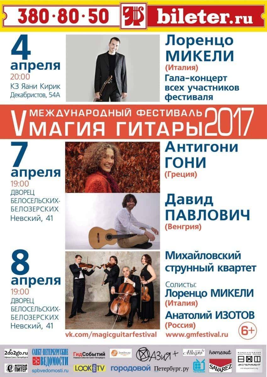 на протяжении четырех лет один из крупнейших в России гитарных фестивалей знакомит петербургскую публику с лучшими гитаристами мира