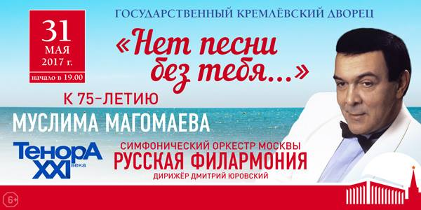 Концерт к 75-летию Муслима Магомаева