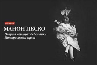 "Опера ""Манон Леско"" снова на сцене Большого театра"