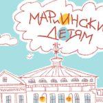 Детские музыкальные фестивали Мариинского театра