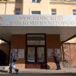 Московский дом композиторов. Фото - ТАСС/Стоян Васев
