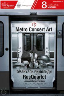 Metro Concert Art 8 июня 2017 в ММДМ