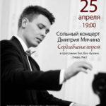 Фортепианный вечер Дмитрия Мячина состоится в Культурном центре Елены Образцовой в Петербурге
