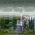 Ясная Поляна приглашает на летние музыкальные встречи