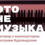 В Некрасовке пройдет встреча с Дмитрием Курляндским