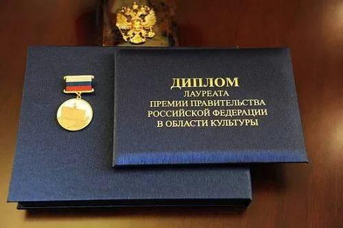 Вручены премии Правительства России за 2016 год в области культуры