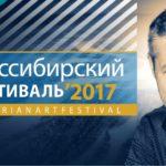IV Транссибирский фестиваль завершился выступлением Репина и Бузлова