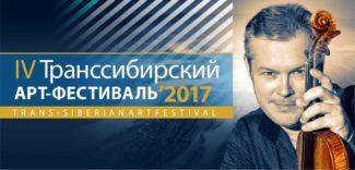 В Новосибирске подвёл итоги четвёртый Транссибирский арт-фестиваль