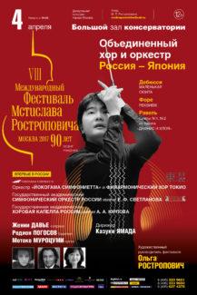 """Фестиваль Мстислава Ростроповича завершит выступление оркестра """"Йокогама Симфониетта"""""""