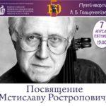 В темпе Presto: Посвящение Мстиславу Ростроповичу