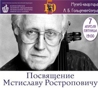 Выдающемуся музыканту – Мстиславу Ростроповичу – посвящает свой концерт молодой виолончелист Данила Попов