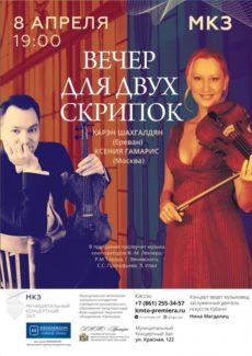 Карэн Шахгалдян и Ксения Гамарис выступят в Краснодаре