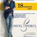 В Одессе выступит скрипач с мировым именем Павел Шпорцл