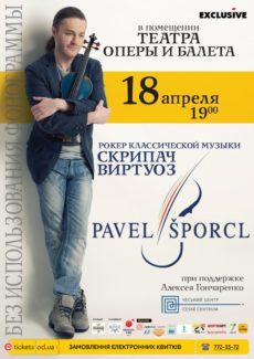Павел Шпорцл