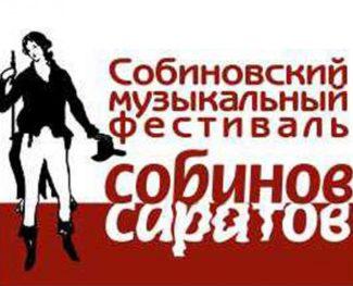 Собиновский фестиваль в Саратове будет посвящён итальянской музыке