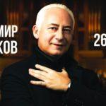Национальный филармонический оркестр России впервые выступил в столице Узбекистана