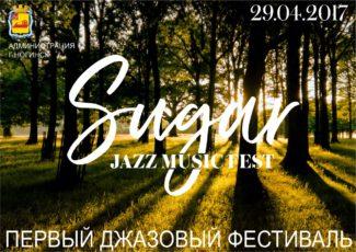 В подмосковном Ногинске впервые пройдет джазовый фестиваль