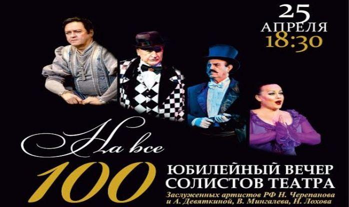 «Царицынская опера» представляет сразу четырех бенефициантов