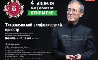 Главное событие в области классической музыки стартует в Приморье 4 апреля