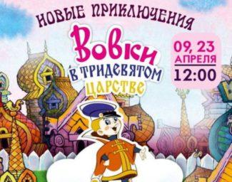 «Царицынская опера» в Волгограде представляет премьеру для детей